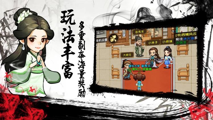 新掌门-纯正武侠手游 screenshot-4