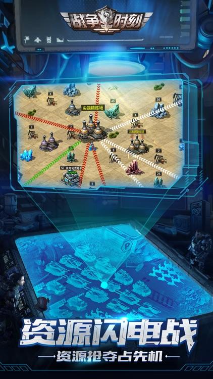 战争时刻-步坦协同战争策略手游 screenshot-3