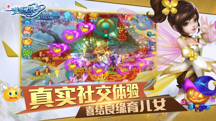 梦想世界3D screenshot-4