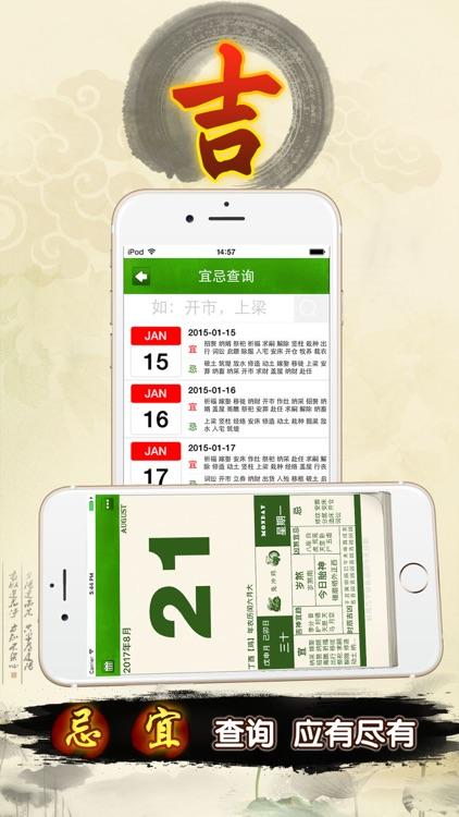 老黄历测吉凶全功能版 - 2018年最新版皇历日历设计