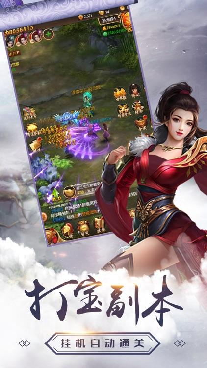 上古神域-经典侠客动作手游 screenshot-3