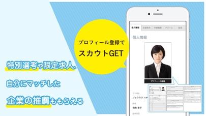 パッションナビ - ベンチャー・成長企業への就活アプリスクリーンショット3