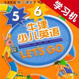 牛津少儿英语Let's Go 5/6 -最佳初级小学教材