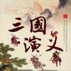 单田芳三国演义-有声评书-国学经典收藏