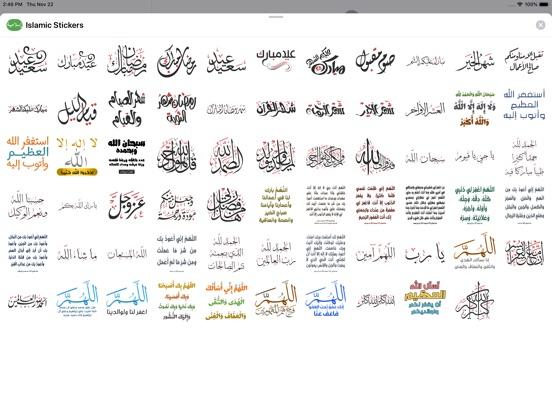 ملصقات اسلامية stickers islam screenshot 4