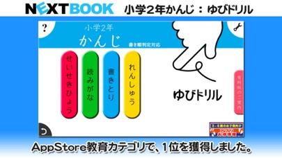 小学2年生かんじ:ゆびドリル(書き順判定対応漢字学習アプリ)スクリーンショット1