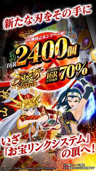 CR戦国乙女5~10th Annivers... screenshot1