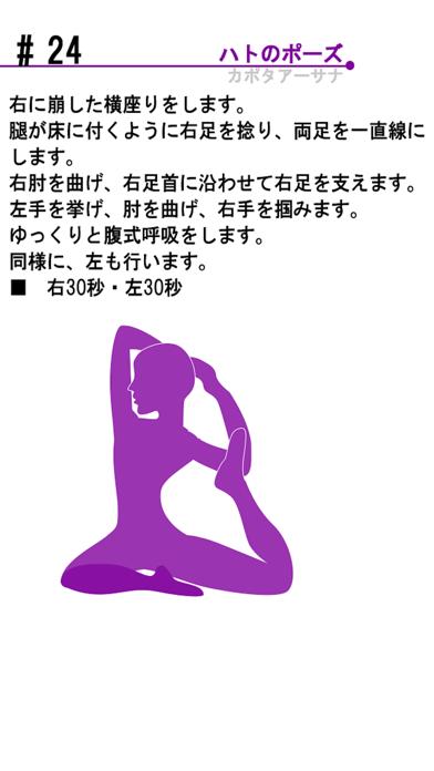 ヨガトレーニング screenshot1