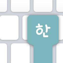 Hangul Romanization Keyboard
