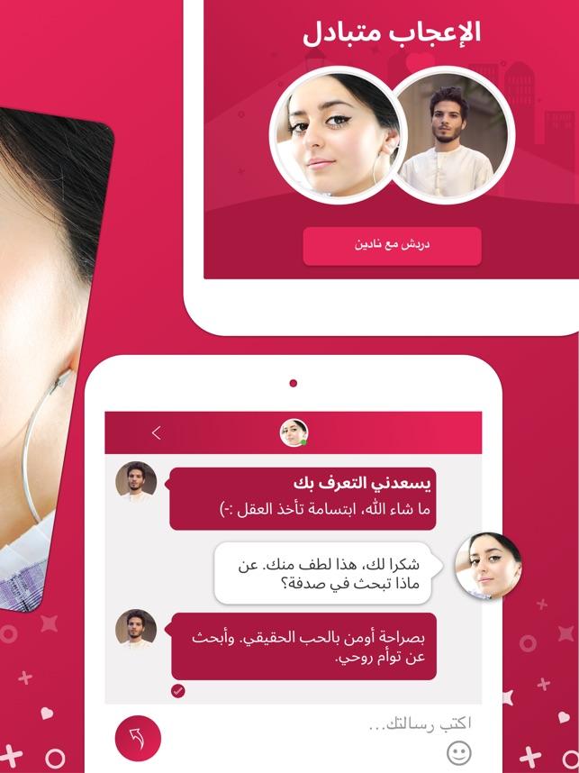 موقع زواج وتعارف عبر دردشة في جميع أنحاء الوطن العربي