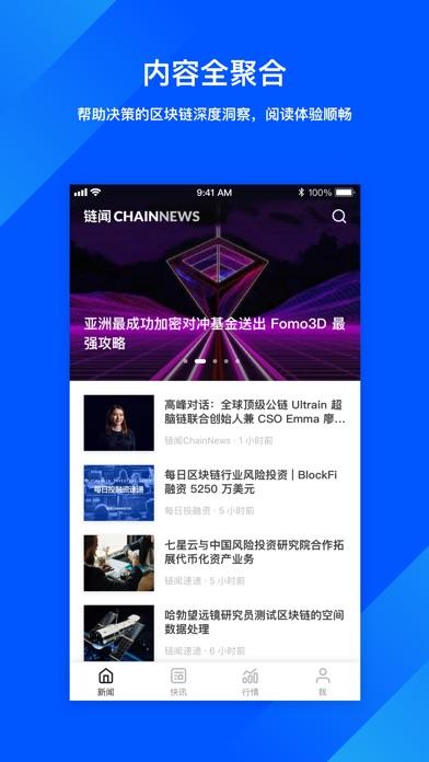 链闻 - 区块链数字货币全球热点新闻资讯 Preview 0