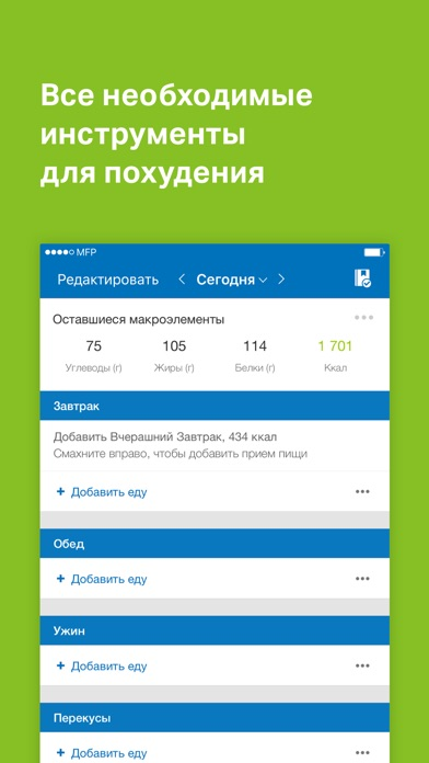 Screenshot for MyFitnessPal in Russian Federation App Store
