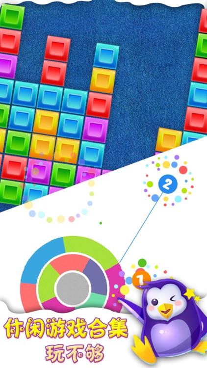 拼图游戏—经典手机拼图小游戏 screenshot-4