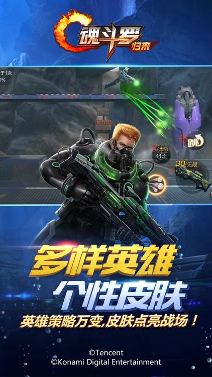 魂斗罗:归来-探秘水下八关 screenshot-3
