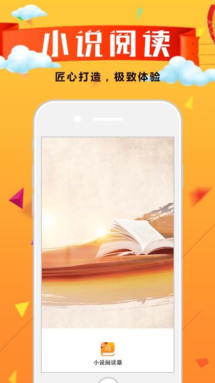 小说阅读器-不一样的阅读神器