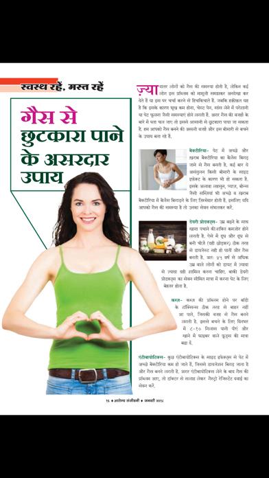 Arogya Sanjeevani Magazine screenshot 4