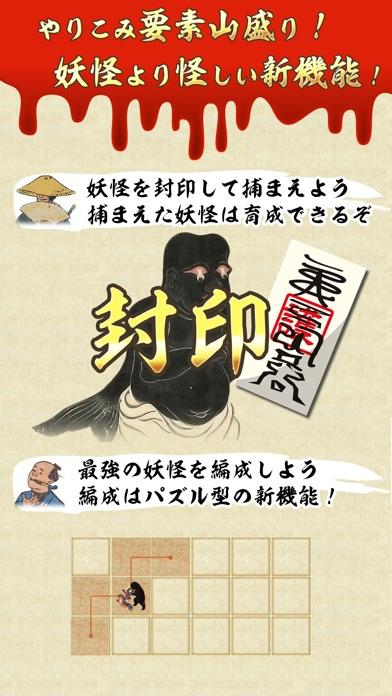 こわい日本昔話 ~侍が斬る怖い妖怪ゲーム~のスクリーンショット3