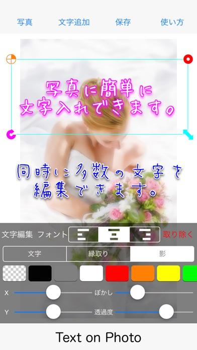 写真に文字入れ : Text on Photo紹介画像2