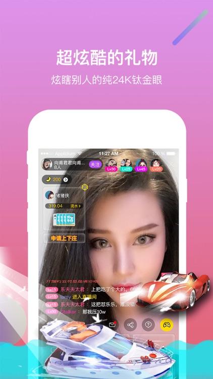 王牌直播-直播视频主播陪你玩秀场tv screenshot-3