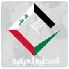 قناة الإنتخابية العراقية  2018