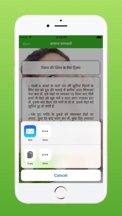 Natural Skin Care Tips screenshot-4