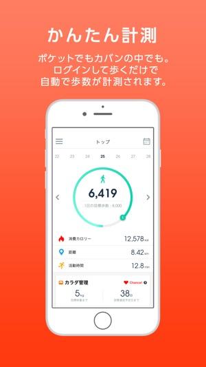 RenoBody~歩くだけでポイントがもらえる歩数計アプリ~ Screenshot