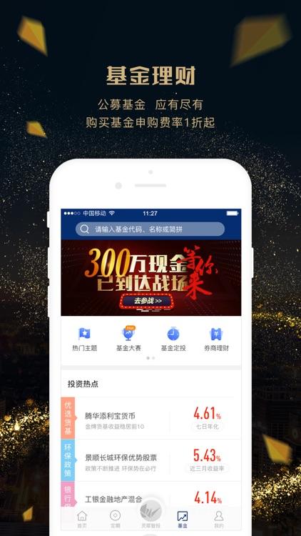 盈利宝 - 一站式智能投资、基金理财平台 screenshot-4