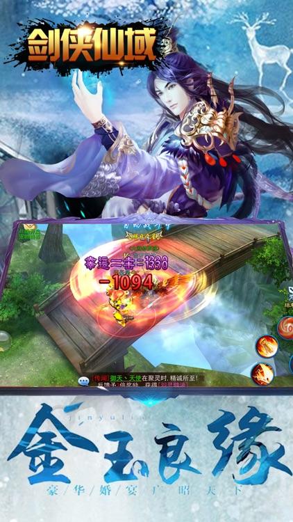 剑侠仙域·仙侠 screenshot-3