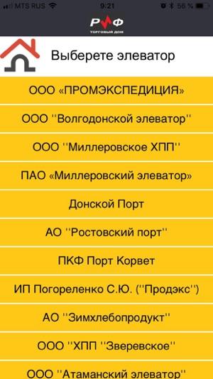 Цена на пшеницу в ростове на элеваторах оао дивенский элеватор ставропольский край