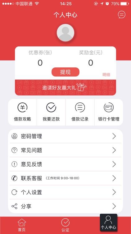 微钱贷(极速版)-下款率极高的手机借钱神器 screenshot-4