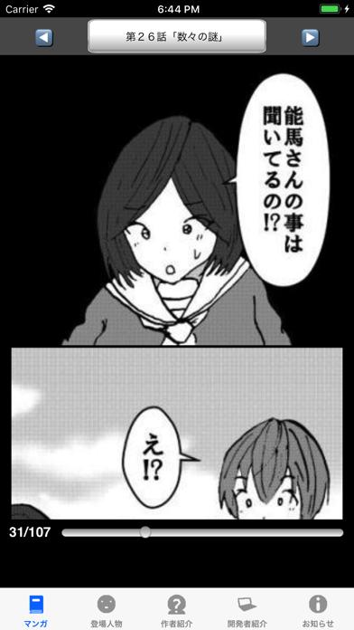ラッキーボーイ4(漫画アプリ) ScreenShot1