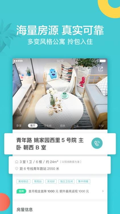 蛋壳公寓-美好的租房体验来自如家般的服务 screenshot-4
