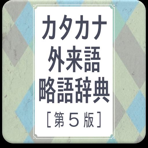 現代用語の基礎知識 カタカナ外來語略語辭典 第5版 for Mac
