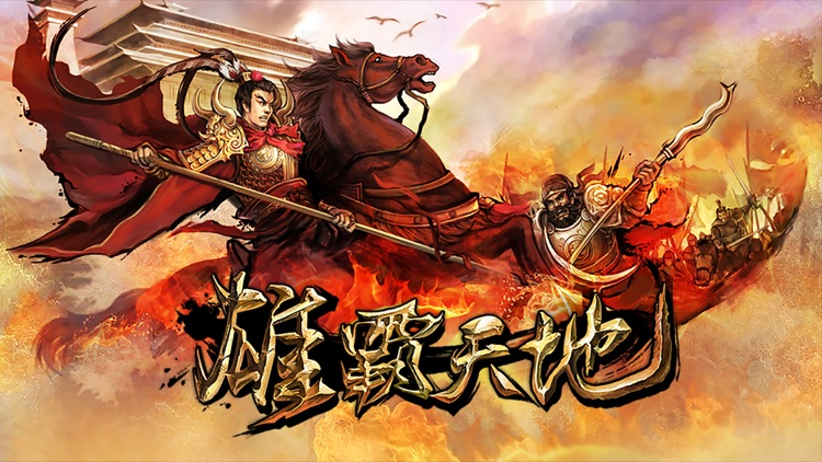 雄霸天地(简体版) screenshot-0