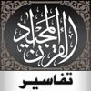 Quran Tafsir — تفسير القرآن - Pakistan Data Management Services