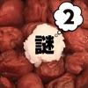 謎解き弁当!おかわり!:なぞとき・暇つぶしゲーム - iPhoneアプリ