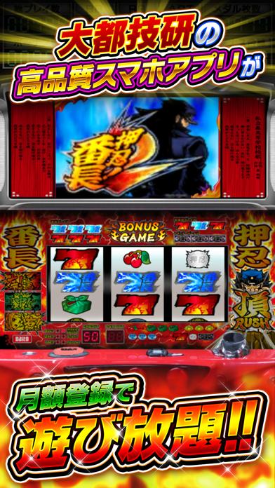 押忍!番長2【大都吉宗CITYパチスロ】 screenshot1