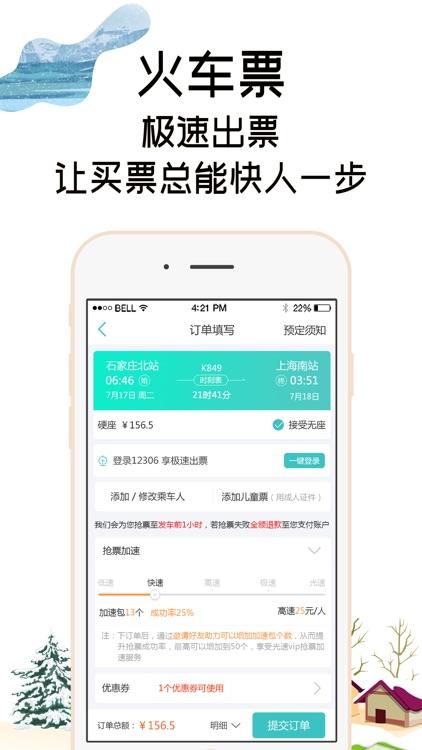 快票出行 screenshot-3