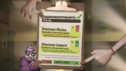 Скриншот №5 к Human Resource Machine