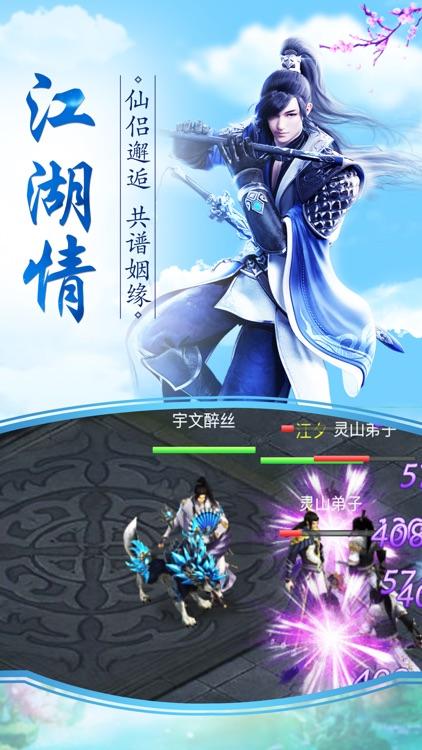 昆仑剑侠录-仙侠修仙私服挂机游戏 screenshot-3