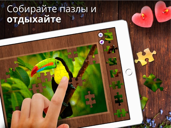 Пазлы-головоломки для меня на iPad