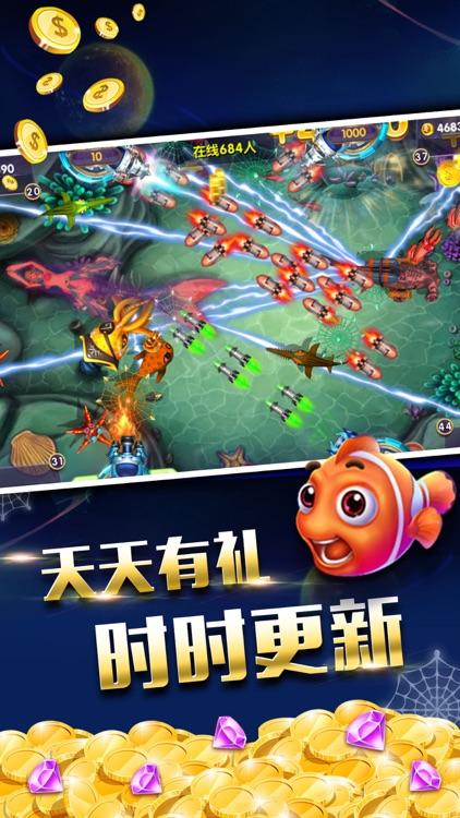 街机欢乐捕鱼-捕鱼街机达人捕鱼 screenshot-3