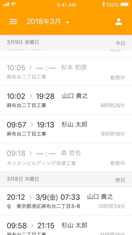 kinkan -建設業向け勤怠管理サービス- screenshot-4