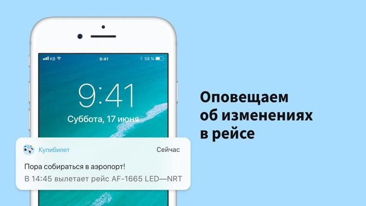 Покупка Авиа Билетов Kupibilet screenshot-4