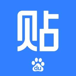 百度贴吧-全球最大中文兴趣社区