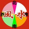 風水カラーコンパス - iPhoneアプリ