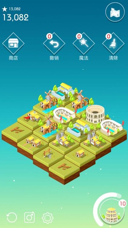 2048模拟城市 screenshot-4