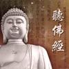 听佛经(文字同步版) Listen Sutra