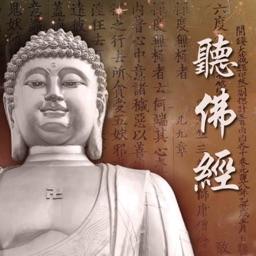 聽佛經(文字同步版) Listen Sutra