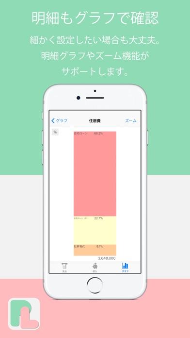 My損益計算書 screenshot1